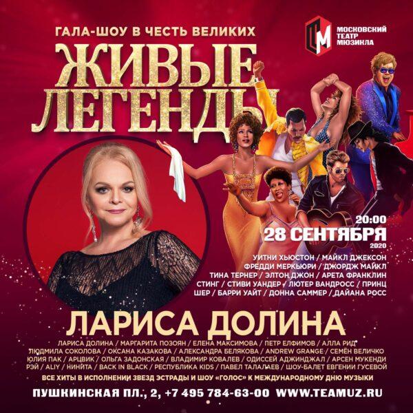 Гала-концерт «Живые легенды»