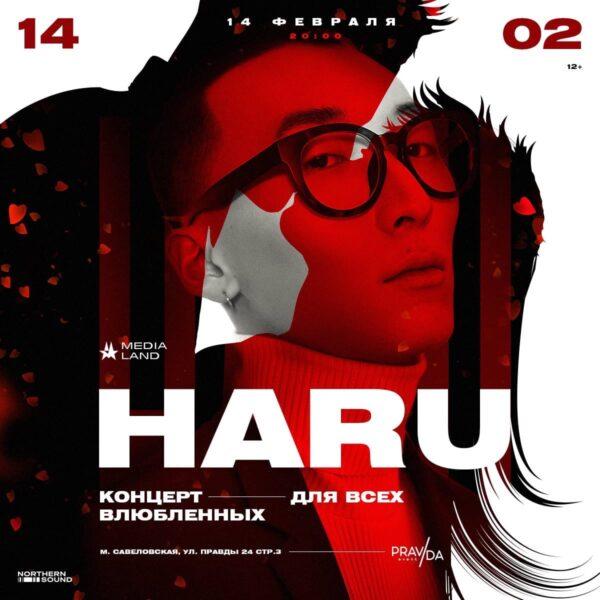 Концерт HARU для всех влюблённых