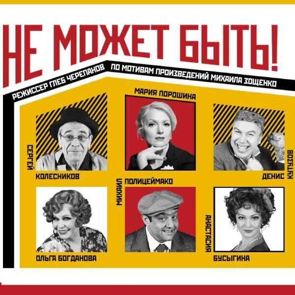 Спектакль «Не может быть!» в театре Российской Армии