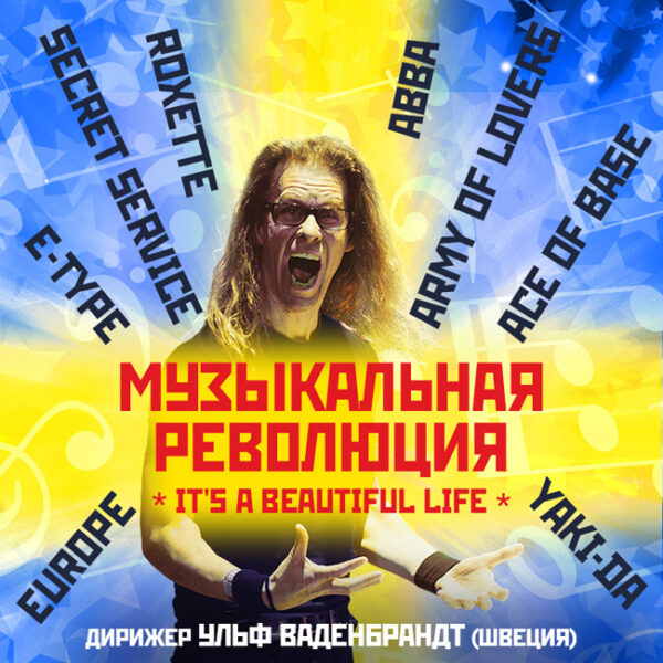 Концерт «Музыкальная революция»: Хиты 70-х, 80-х и 90-х