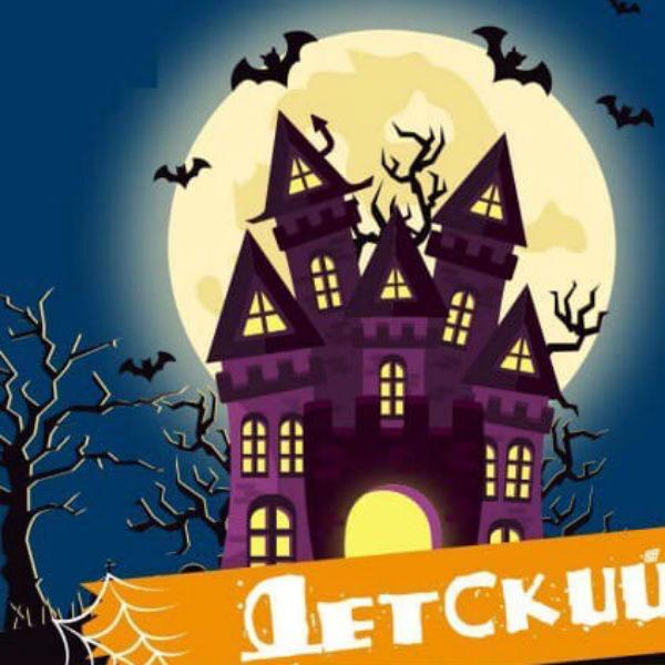 Детская Хэллоуин-вечеринка