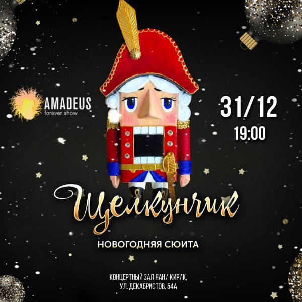 Концерт «Щелкунчик. Новогодняя Сюита»