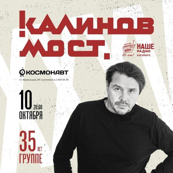 Концерт группы «Калинов мост»: 35 лет коллективу