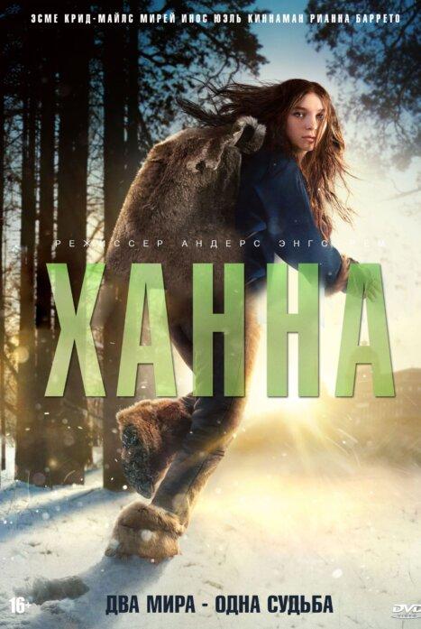 Ханна 1 сезон
