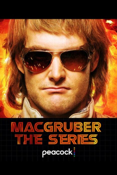 Макгрубер 1 сезон