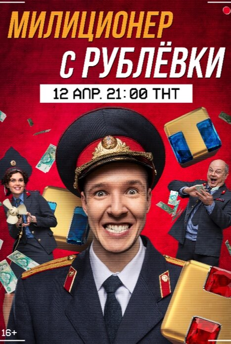 Милиционер с Рублевки