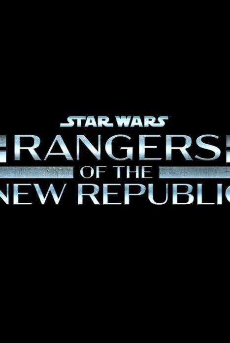 Рейнджеры Новой Республики