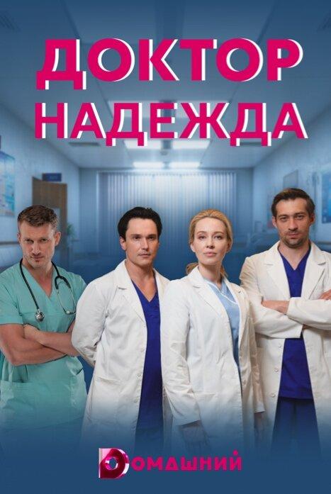 Доктор Надежда 1 сезон