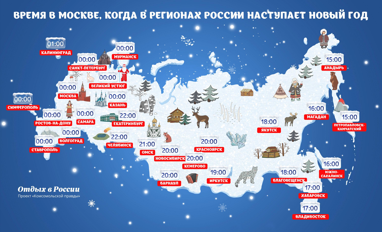 карта времени встречи нового года в россии